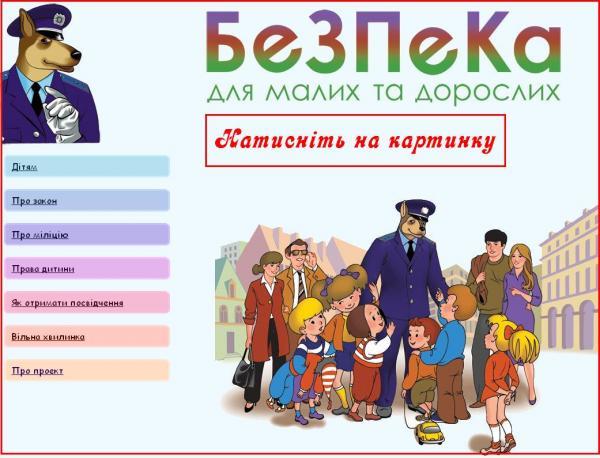 /Files/images/kartinki_2/Безпека для малих та дорослих.JPG