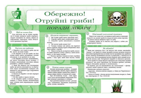 /Files/images/meditsina/поради лікаря.JPG
