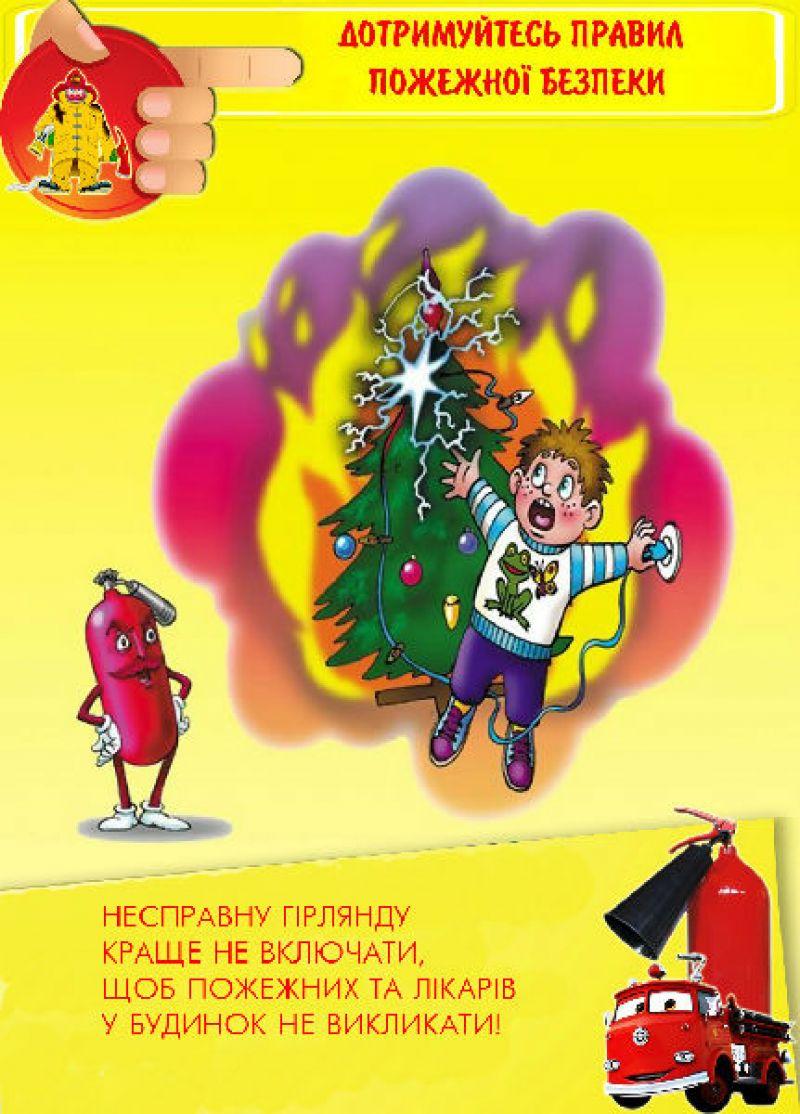 Дотримуйтесь правил пожежної безпеки. Кривоозерська ЗОШ І-ІІІст №2